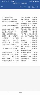 Screenshot_20200620-142144.png