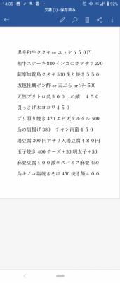 Screenshot_20210108-143517.png