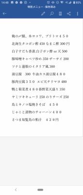 Screenshot_20210130-144850.png